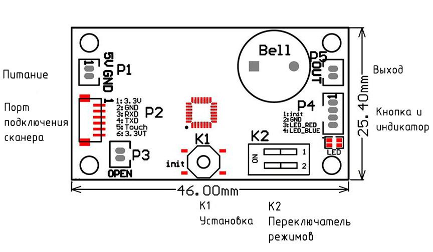 Контроллер сканера отпечатка К200